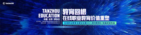 在线职业教育获资本市场青睐_潭州教育即将完成B+轮融资