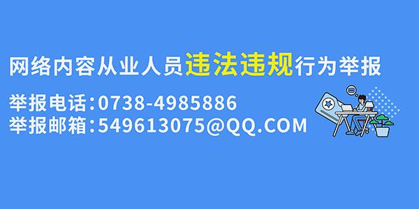 """涟源新闻网""""网络内容从业人员违法违规行为""""专项举报渠道"""