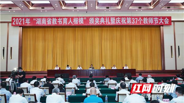 """9月8日上午,2021年""""湖南省教书育人楷?!卑浣钡淅耵咔熳5?7个教师节大会在长沙举行。"""