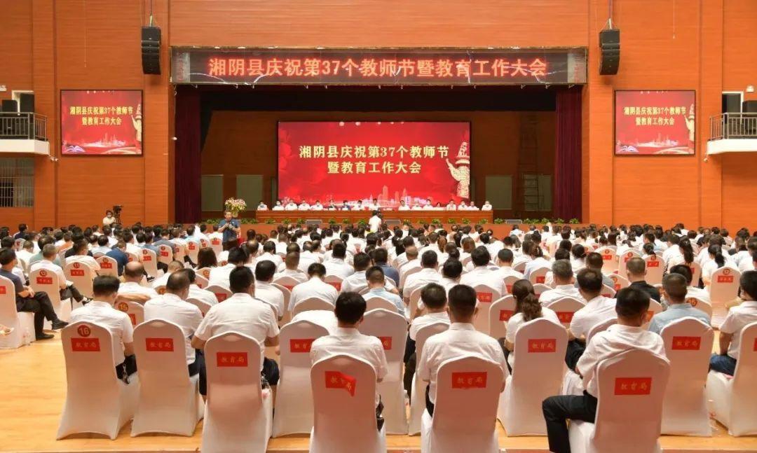 今天,湘阴以最高礼遇致敬全体教师!一批优秀教师获表彰→