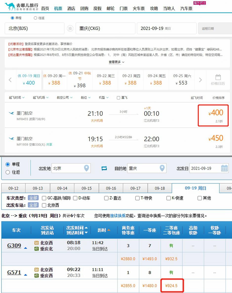 9月19日北京-重庆机票、高铁价格对比。