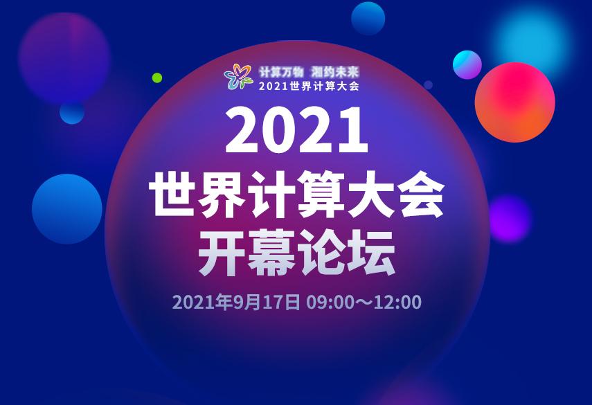 直播回顾丨 2021世界计算大会开幕论坛