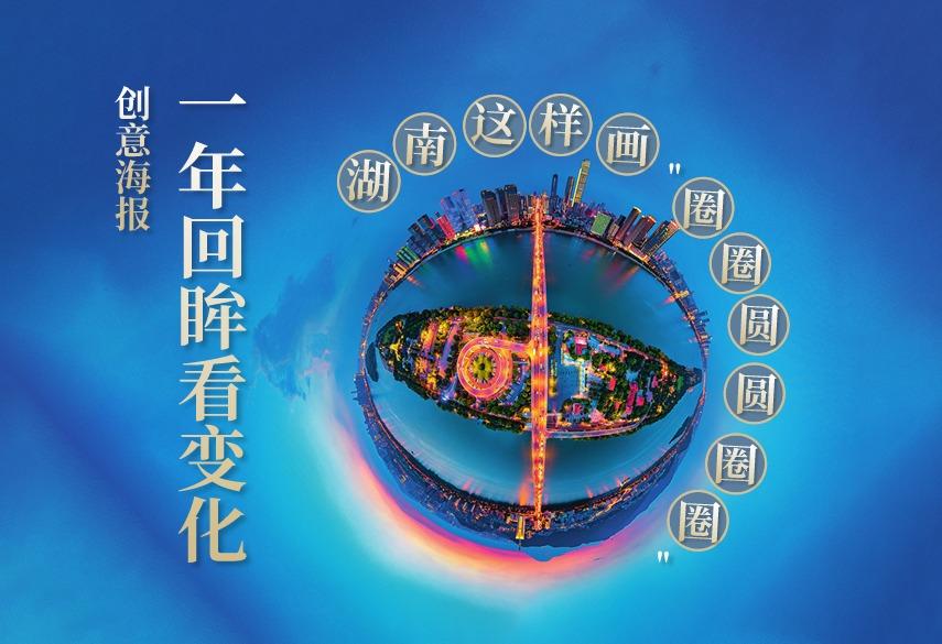 """创意海报丨一年回眸看变化 湖南这样画""""圈圈圆圆圈圈"""""""