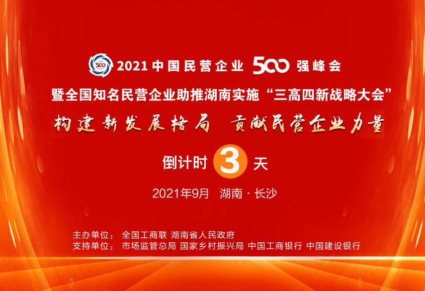 2021中国民营企业500强峰会9月24-26日在长举行