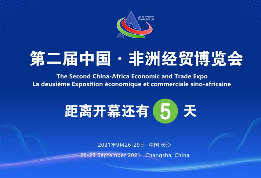 第二届中非经贸博览会9月26-29日在长沙举办