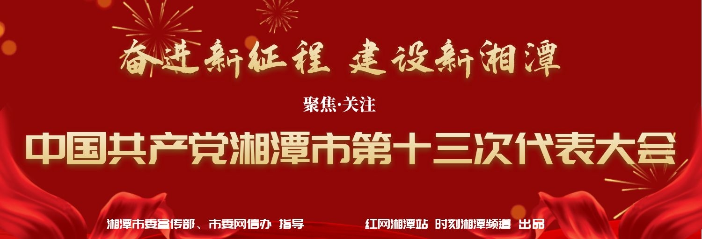 专题丨聚焦中共香港经典三级,免费在线观看的黄片,a片毛片免费观看,夫妻性生活影片市第十三次党代会