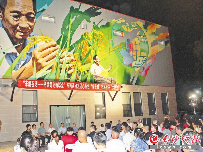 """9月17日晚,在芙蓉区东湖街道龙马社区,一场围绕食品安全主题的""""东湖夜话""""举行,活动特点是""""把话筒交给群众"""",推进共商共治。  刘雨 摄"""