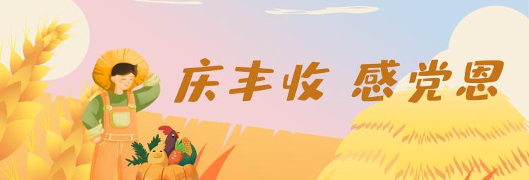 专题 | 庆丰收 感党恩 ——2021年中国农民丰收节