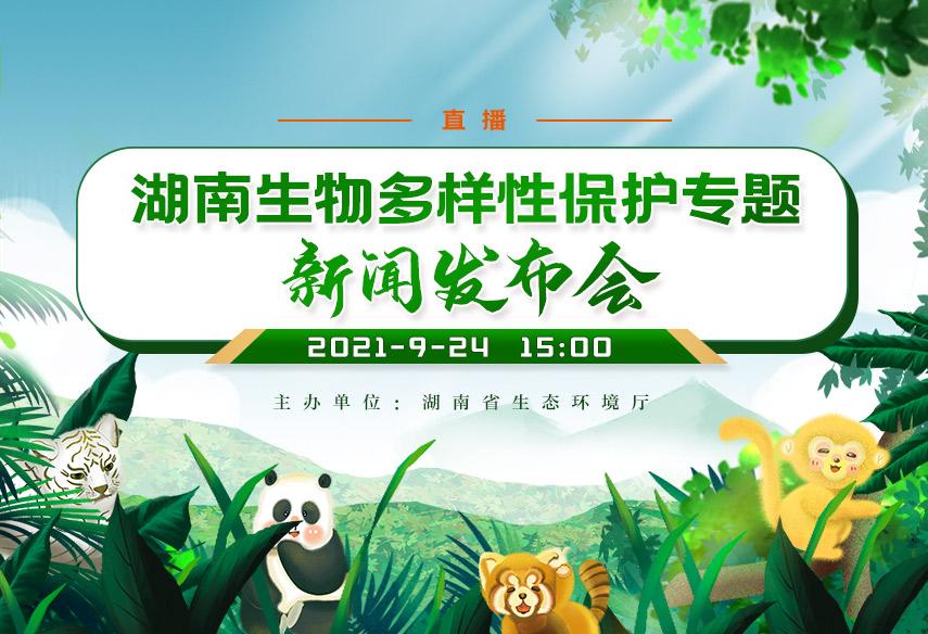 直播丨湖南生物多样性保护专题新闻发布会