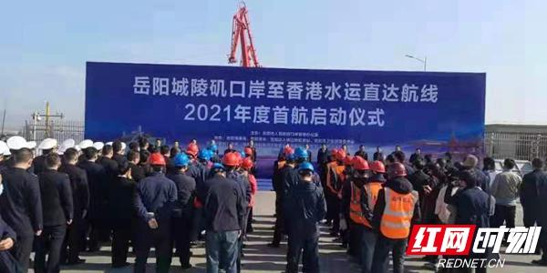 2021至香港首航仪式.jpg
