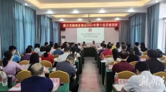 致公党湖南省委会2021年骨干党员培训班在桑植举行.png