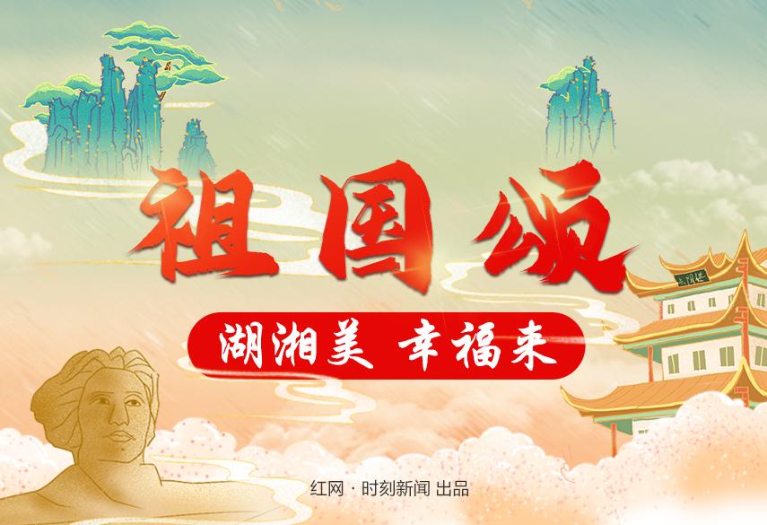 專題丨祖國頌 ——湖湘美 幸福來