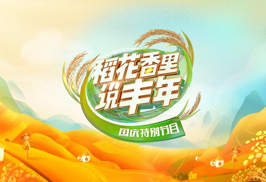 海報丨《稻花香里說豐年》國慶特別節目