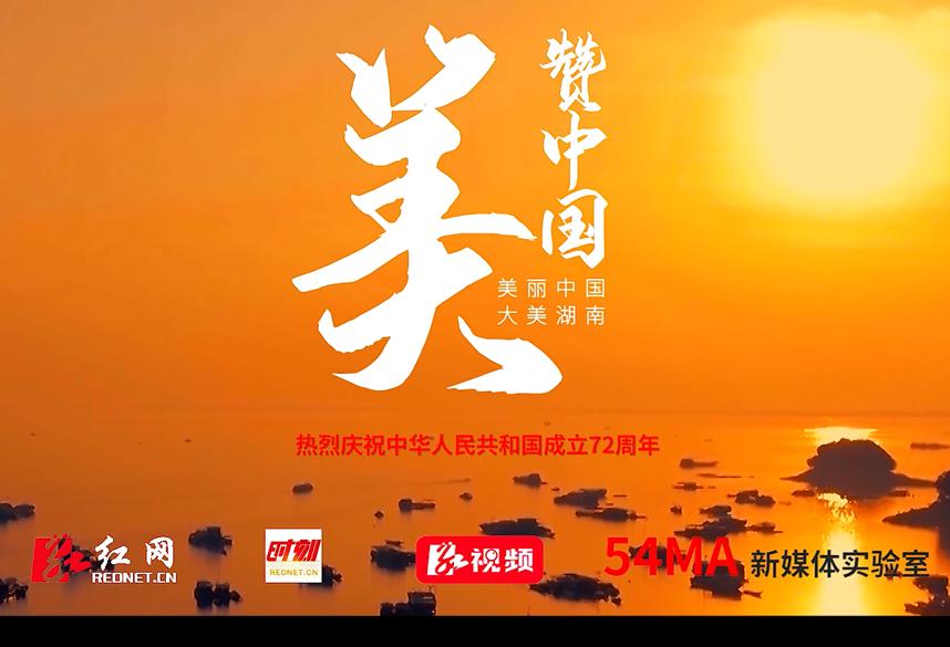 美贊中國|美麗中國 大美湖南