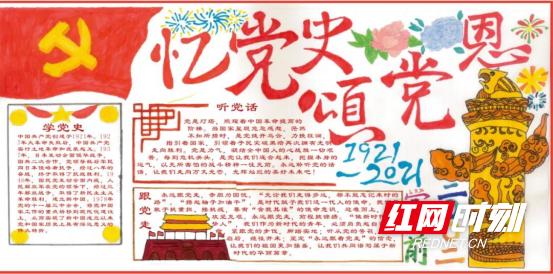 组图丨湖南幼专:忆党史 颂党恩