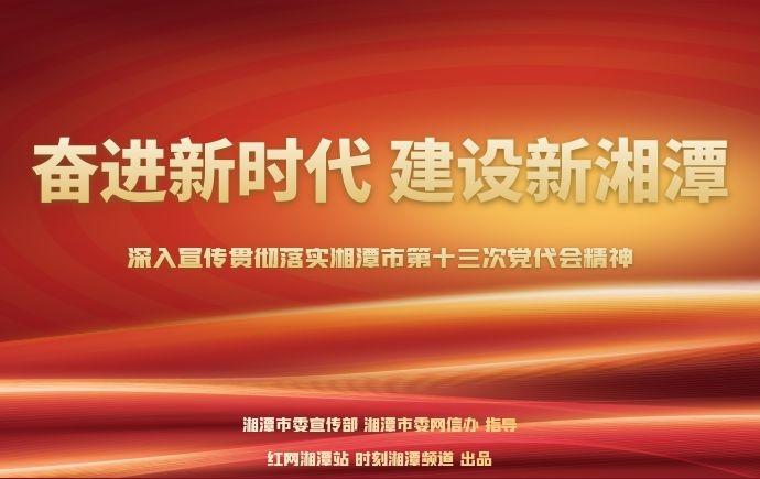 专题丨深入宣传贯彻落实香港经典三级,免费在线观看的黄片,a片毛片免费观看,夫妻性生活影片市第十三次党代会精神