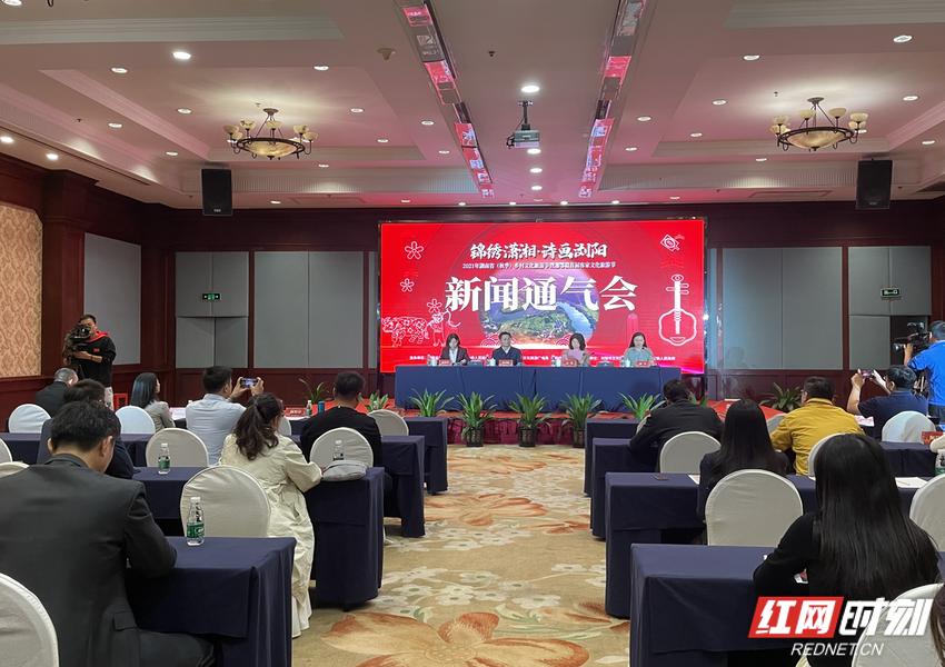 聚焦湘鄂赣边区 2021湖南秋季乡村文旅节