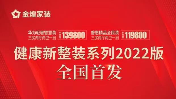 金煌家装健康新整装系列2022版全国首发