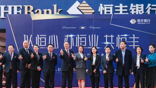 视频丨恒丰银行长沙分行再布局 金融服务辐射湘江两岸