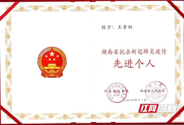 王贵初的湖南省抗击新冠肺炎疫情先进个人荣誉证书.jpg