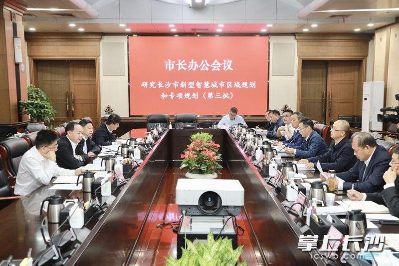 市长办公会审议通过第三批新型智慧城市区域规划和专项规划。刘书勤 摄