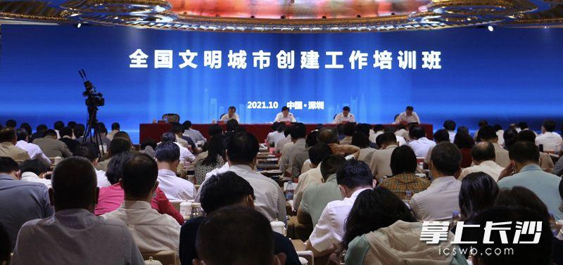 全国文明城市创建工作培训班今日在深圳开班。通讯员 龙莉 长沙晚报全媒体记者 余劭劼 摄影报道