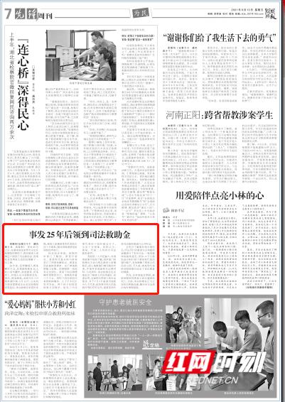 【阳光检察】事发25年后领到司法救助金