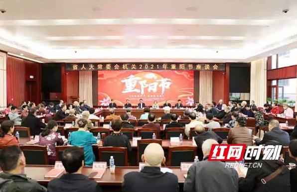 省人大常委会机关举行2021年度重阳节座谈会