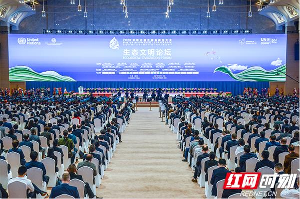 COP15生态文明论坛开幕 湖南8县市区获命名表彰