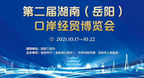 专题丨第二届湖南(岳阳)口岸经贸博览会