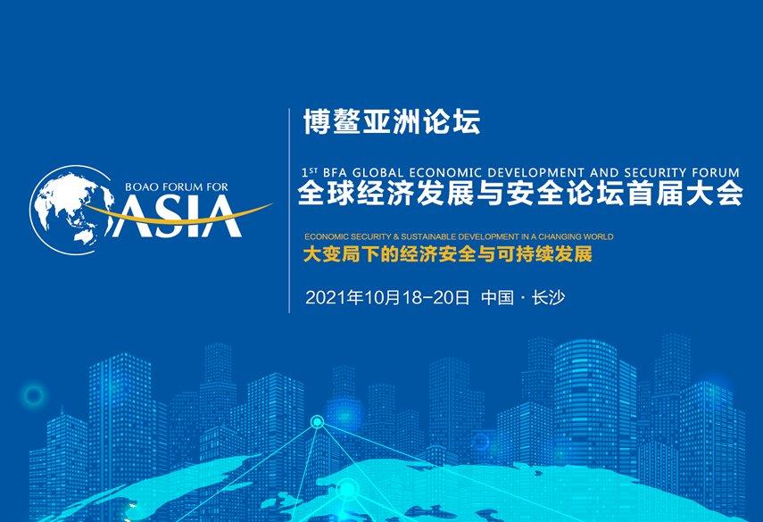 专题 | 长沙光芒,世界看见——2021博鳌亚洲论坛经安会