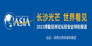 专题   2021博鳌亚洲论坛经安会