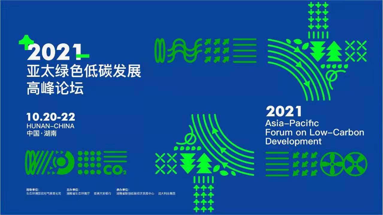 直播回顾   2021年亚太绿色低碳发展高峰论坛开幕式