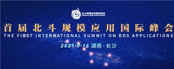 首屆北斗(dou)規模應用國際峰會