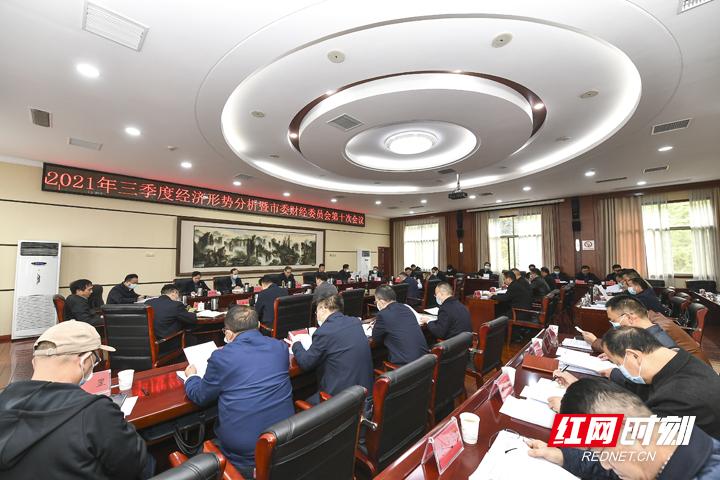 张家界市召开三季度经济形势分析暨市委财经委员会第十次会