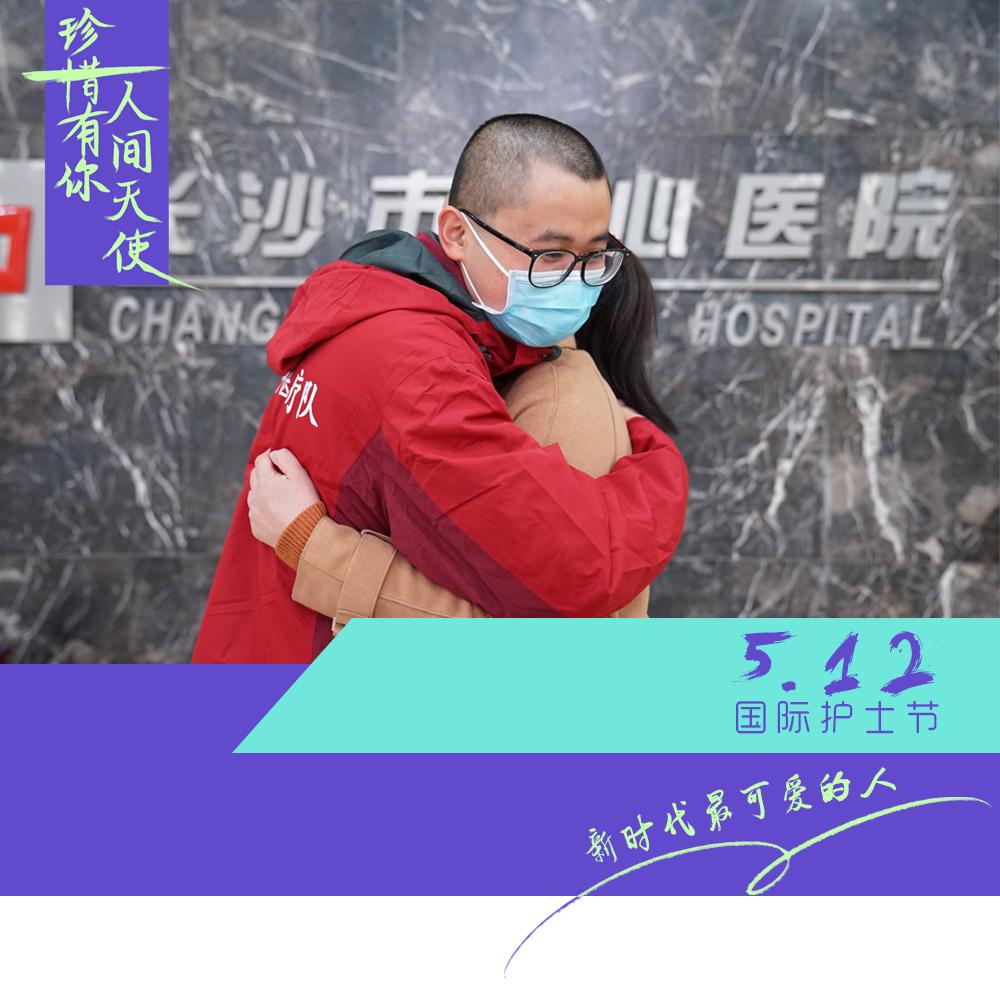 长沙市中心医院医护团队驰援武汉-(1).JPG
