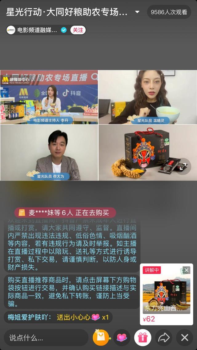 抖音主播加入中国电影频道星光行动 与佟大为共同助推大同农产品
