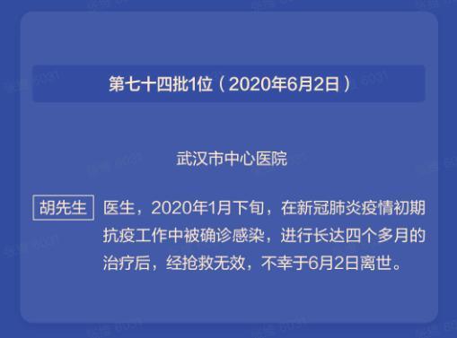 武汉市中心医院胡医生离世,家属获字节跳动医务基金100万元资助