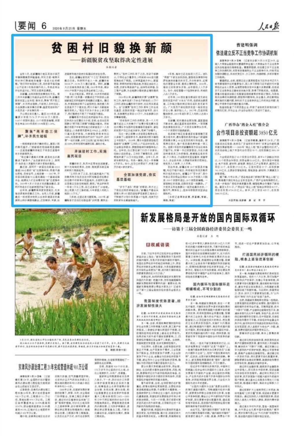 赢咖3娱乐登录人民日报系列报道之四:贫困村旧貌换新颜