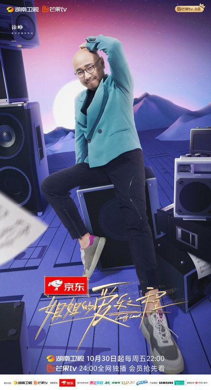 【摩登5娱乐平台】徐峥周震南加盟《姐姐的爱乐之程》助力姐姐音乐之旅 (图2)