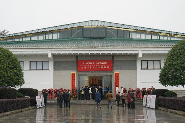 全国百家书画公益联展在湖南雷锋纪念馆开幕