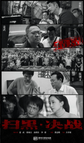 """《扫黑·决战》定档1月15日 吴江张颂文市打响了""""扫黑除恶""""的第一枪"""