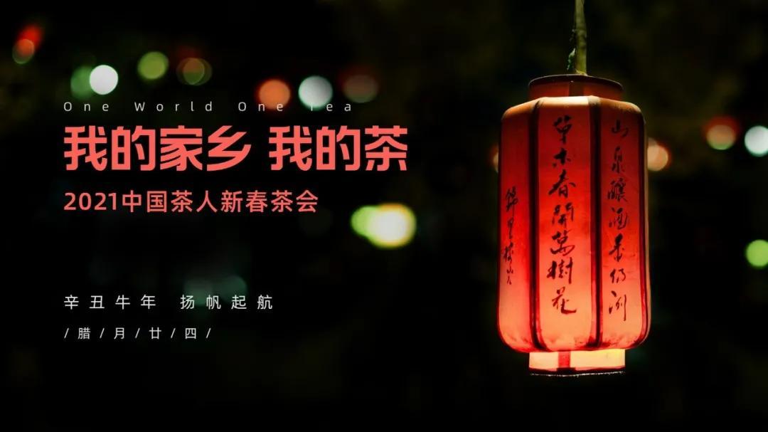 我的家乡,我的茶 | 共同期待2021中国茶人新春茶会