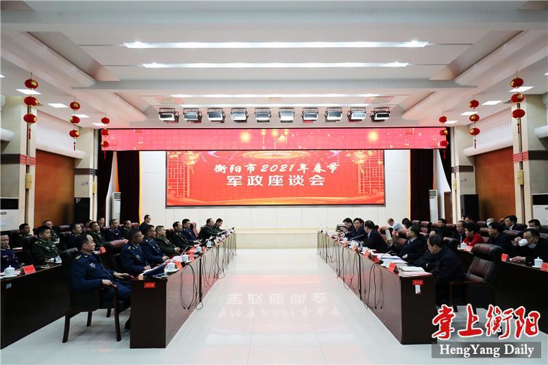 衡阳市2021年春节军政座谈会召开