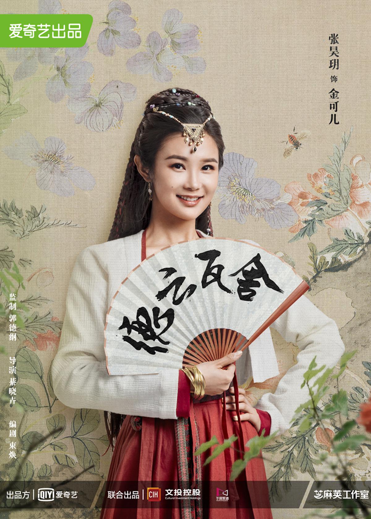 张昊玥新剧《德云瓦舍》开机 阵容实强爆款预定