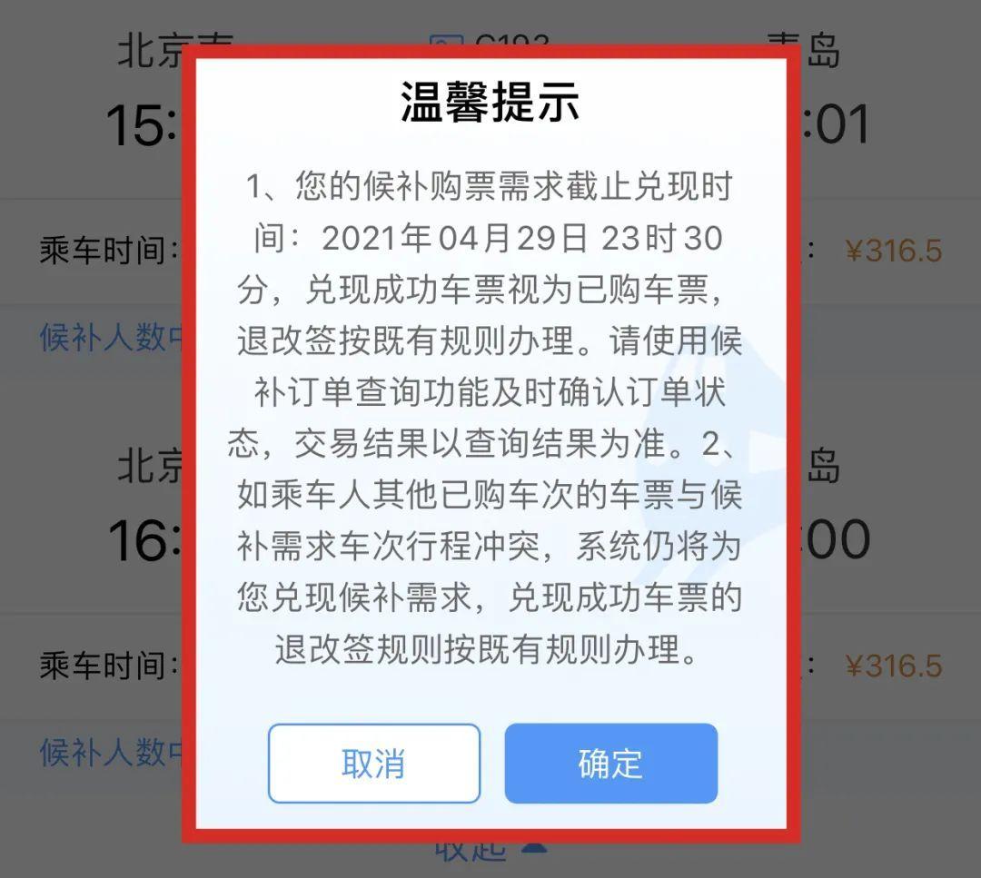 ▲在购票提示页面,旅客可确认截止兑现时间等相关信息。