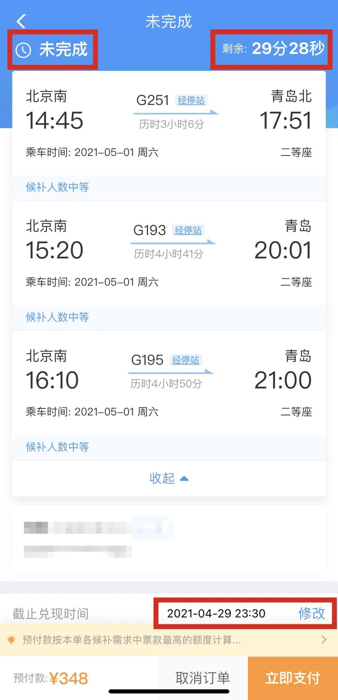 ▲旅客需要在30分钟内完成候补订单的支付。预付款按本单各候补需求中票款最高的额度计算。